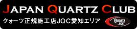 クォーツ正規施工店JQC愛知エリア